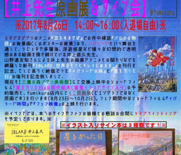 ※満席終了※井上直久先生サイン会&ファン交流会(入場無料)