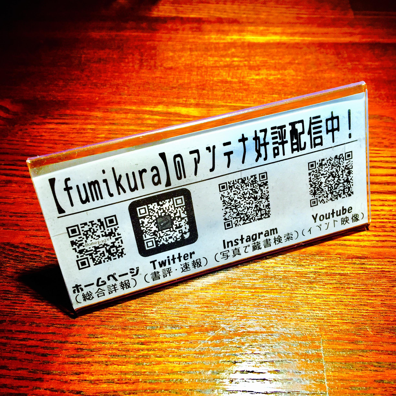 fumikuraの手のひらアンテナ