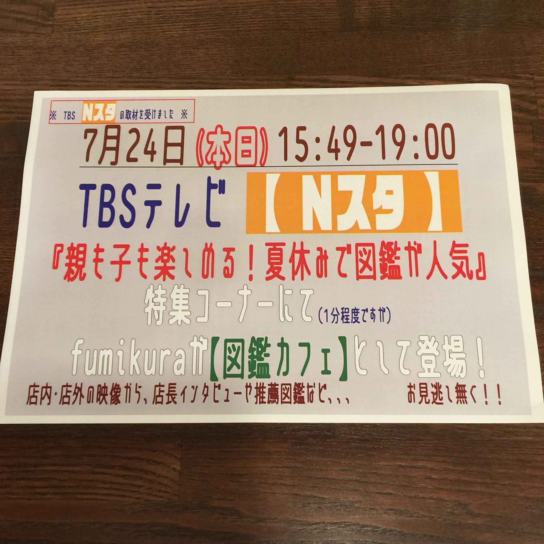 7月24日:TBS「Nスタ」にて紹介頂きました!