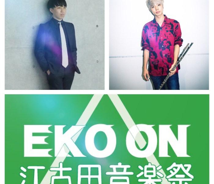 10月20日:EKO ON!! 宇宙遊泳+IBLARD憧憬(満席御礼!)