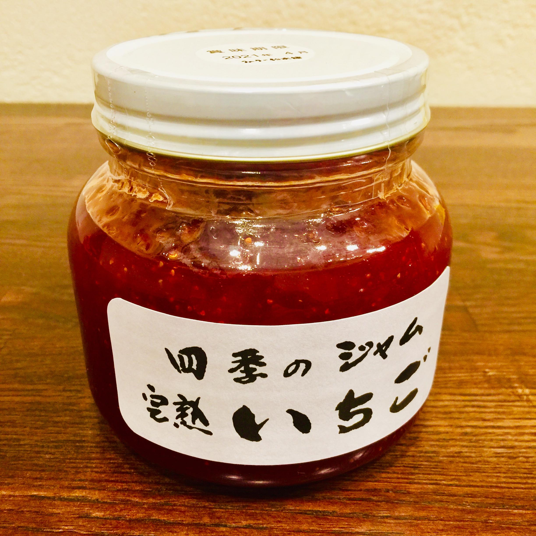 5月11日:四季のジュース「長野県産完熟いちご」発売!