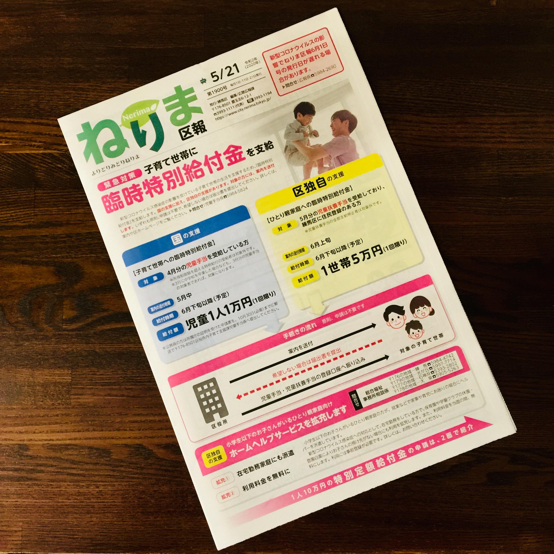 5月21日:練馬区報にホットサンドBOX掲載!
