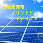 【番外編】一戸建て 太陽光発電のメリットとデメリット【保存版】