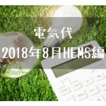 【実録】注文住宅のHEMSから見る電気代【2018年8月分】