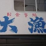 【大三島】行列注意!!ボリューム満点の海鮮丼が食べられる『お食事処大漁』