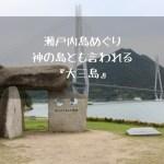 瀬戸内島めぐり 神の島とも言われる『大三島』