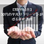 【資産運用の状況を公開】30代の平凡サラリーマンがする資産運用【2019年6月】