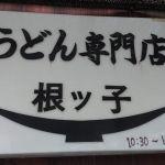 【讃岐うどん】ビニールハウスの中でうどん?『根ッ子うどん』
