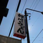 【讃岐うどん】歴史を感じさせる老舗のうどん屋『柳川うどん(柳川製麺所)』