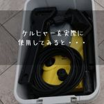 【DIY】ケルヒャーK3サイレントベランダを実際に使用してみると・・・