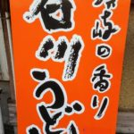 【讃岐うどん】無添加のうどんと手作りのプリンが楽しめる『石川うどん』