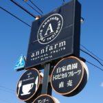 香川でトロピカルなフルーツが楽しめるカフェ『アンファーム』