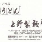 【讃岐うどん】シンプルなメニューで勝負する『上野製麺所』