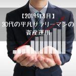 【資産運用の状況を公開】30代の平凡サラリーマンがする資産運用【2019年8月】