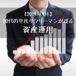 【資産運用の状況を公開】30代の平凡サラリーマンがする資産運用【2019年9月】
