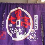 【讃岐うどん】うどん県で一番贅沢なぶっかけが食べられる?『七宝亭』