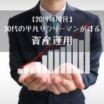 【資産運用の状況を公開】30代の平凡サラリーマンがする資産運用【2019年10月】