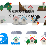 自然災害債務整理ガイドラインとは?災害大国日本で家を購入する人は是非知っておこう