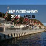 瀬戸内国際芸術祭2019 伊吹島