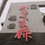 【讃岐うどん】もち入りのうどんが有名な『かなくま餅 福田』