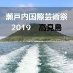 瀬戸内国際芸術祭2019 高見島