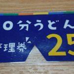 【讃岐うどん】10分うどんで有名な『大庄屋製麺』