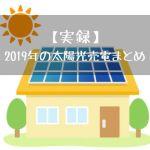【実録】2019年の太陽光売電まとめ「今のところ順調です」