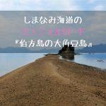 しまなみ海道のエンジェルロード『伯方島の大角豆島』