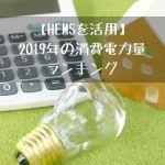 2019年の消費電力量ランキング【HEMSを活用】