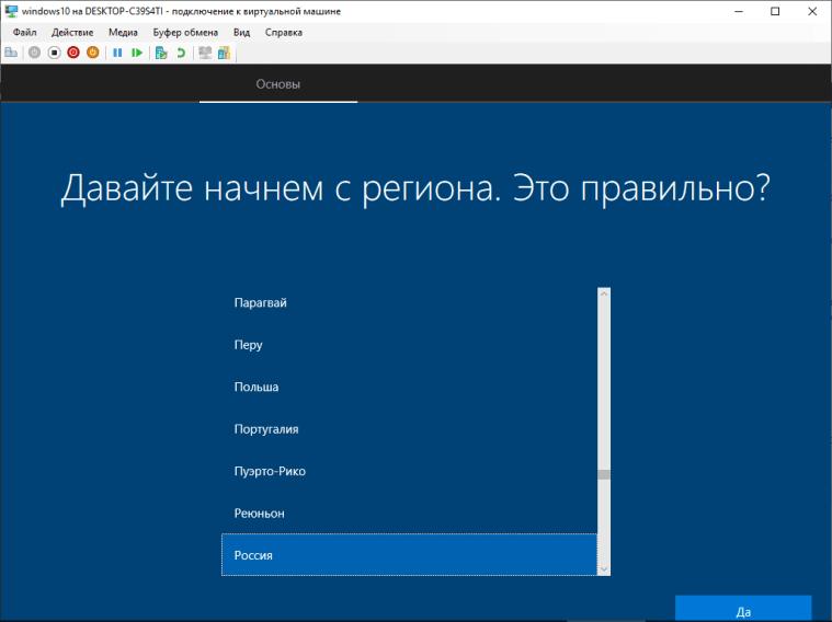 ustanovka_windows_16