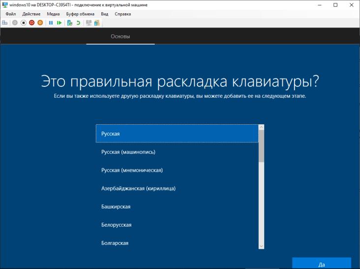 ustanovka_windows_17