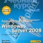 Администрирование Windows Server 2008