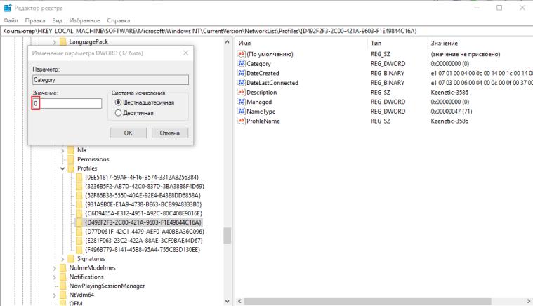 Изменение типа сети в Windows 3