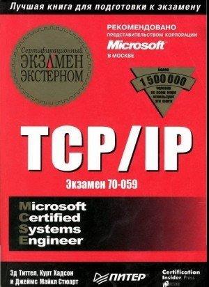 tcpip_sertifikatsionnyj_ekzamen__eksternom_ekzamen_70059