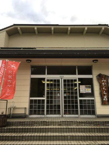 阿賀町で温泉が日帰りで楽しめるあすなろ荘とみかぐら荘に行ってきた!