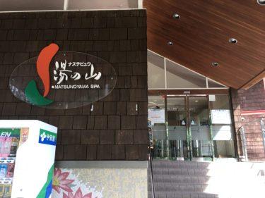 新潟県十日町の日帰り温泉とお土産はここがおすすめ!