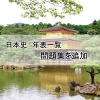 日本史年表一覧の問題集を公開しました。