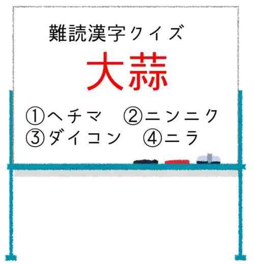 漢字 にんにく 「薬缶」ってなんて読む?意外と読めない《難読漢字》4選
