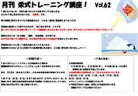 gekkansakae62