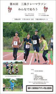 三条リレーマラソンポスター