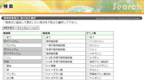 食品成分データベース検索
