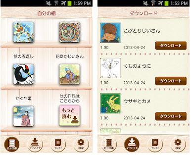 無料の絵本アプリ