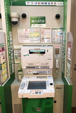 Japan Post Bank ATM at Haneda Airport