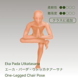 片脚の椅子のポーズ