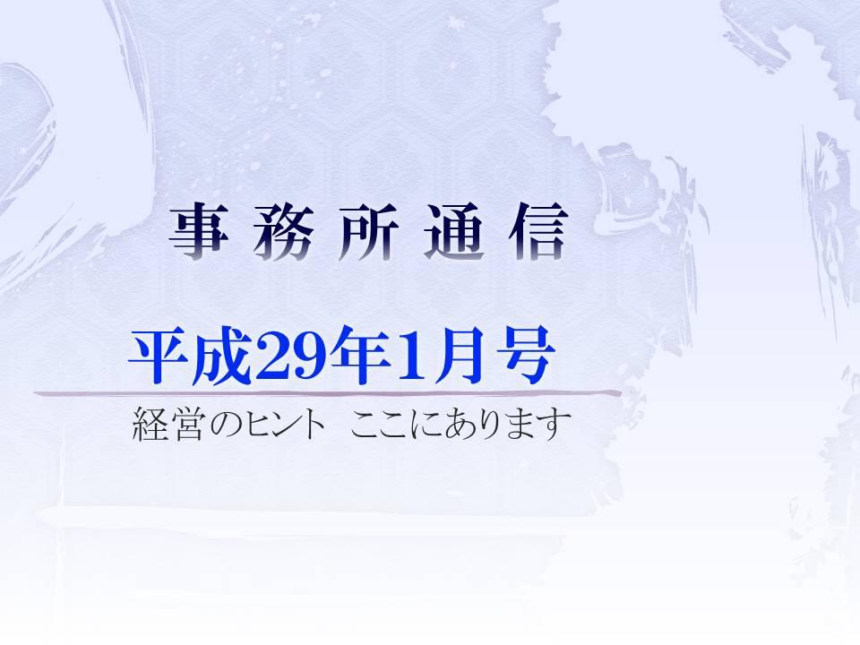事務所通信 平成29年1月号