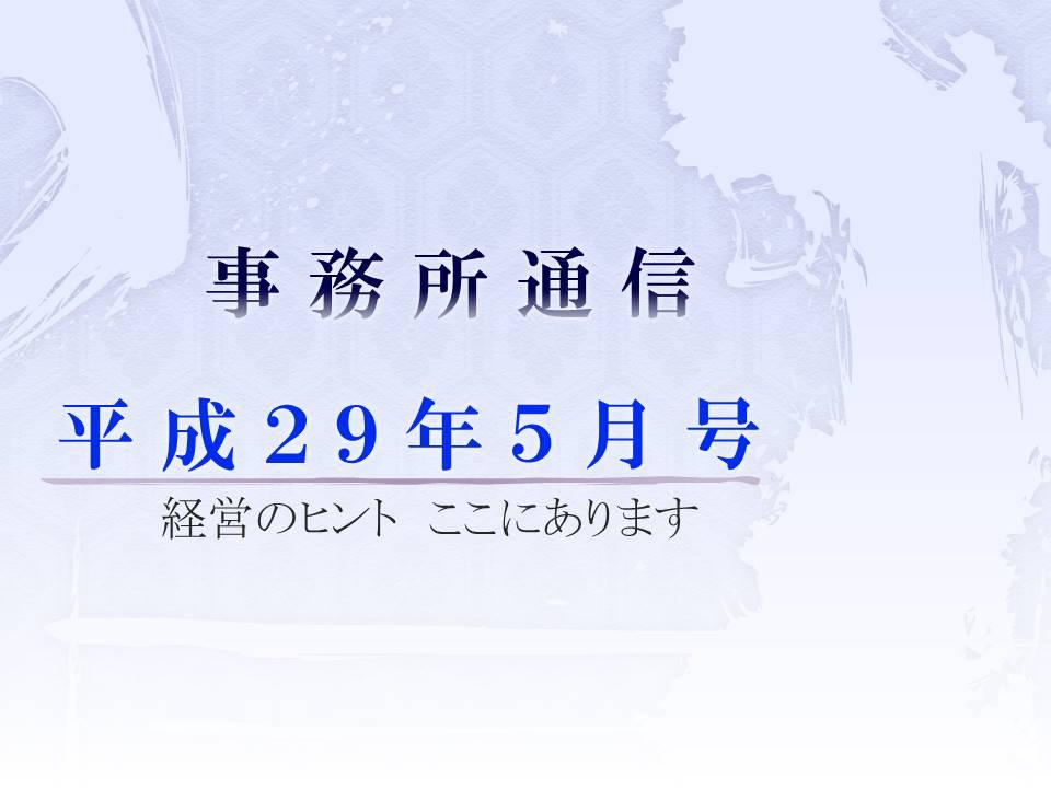 事務所通信 平成29年5月