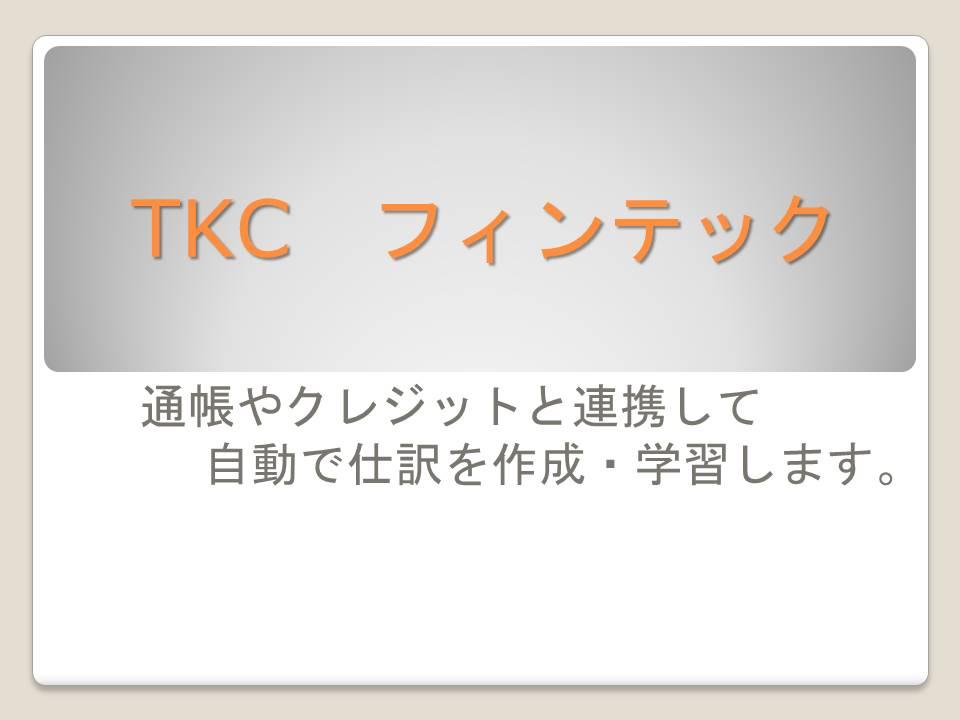 TKCのフィンテック 税理士 小牧市