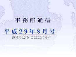 事務所通信 29年8月