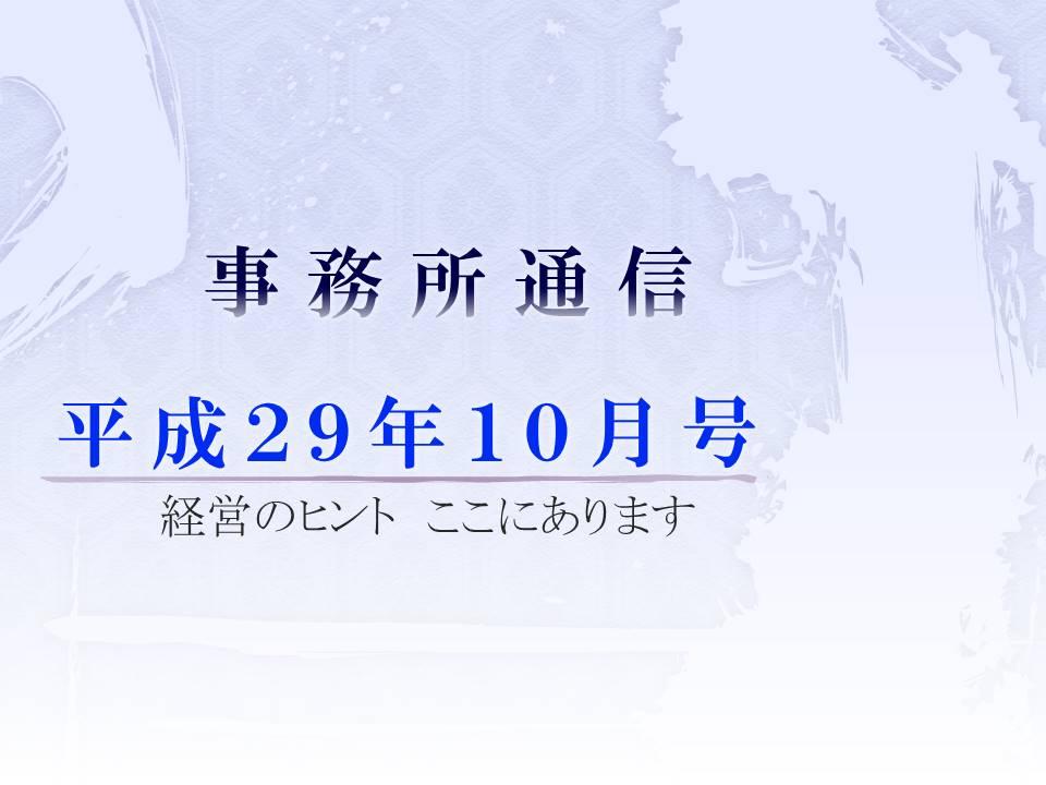 事務所通信 平成29年10月