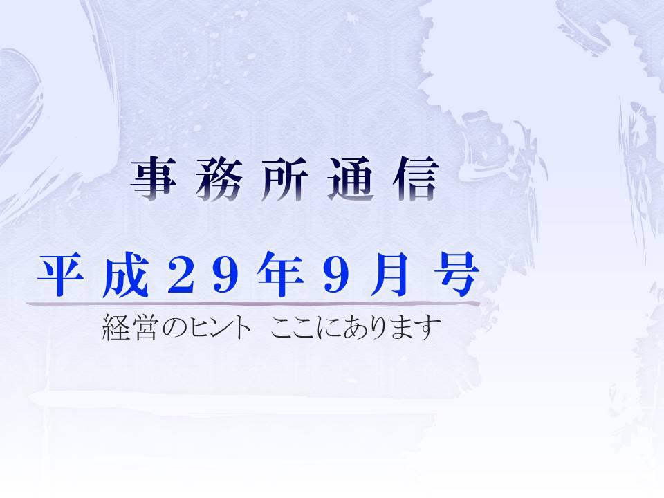 事務所通信 平成29年9月